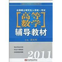 2011全國碩士研究生入學統一考試:高等數學輔導教材