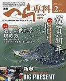 月刊へら専科 2019年 02 月号 [雑誌]