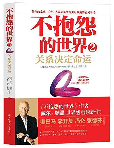 Bu bao yuan de shi jie 2