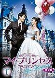 [DVD]マイ・プリンセス 完全版 DVD-SET1