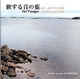 TABISURU OTONOHA TSUBOI IPPO SAKUHINSHU