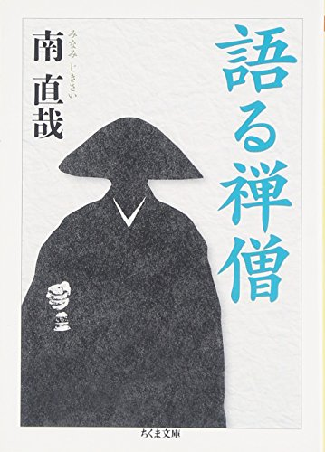 語る禅僧 (ちくま文庫)