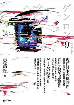 Book's Cover of ゲンロン9 第I期終刊号 (日本語) 単行本 – 2018/11/9