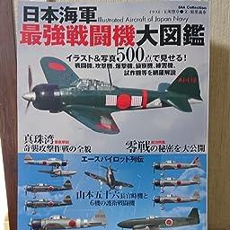 Amazon Co Jp 日本海軍 最強戦闘機 大図鑑 Dia Collection 稲葉 義泰 玉川 惣章 本