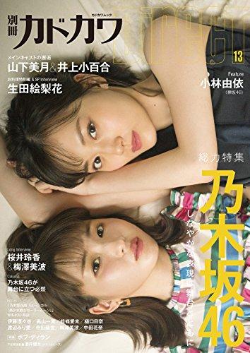 別冊カドカワ DirecT 最新号 表紙画像