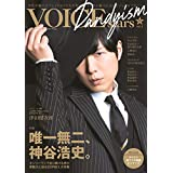TVガイド VOICE STARS Dandyism vol.2