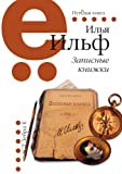 Zapisnye Knizhki, Il'ya Il'f, 5170693141