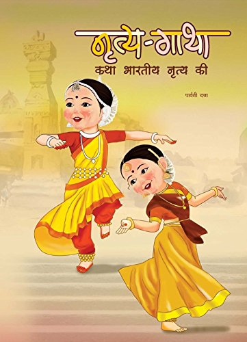 NRITYA-GATHA (Hindi) Katha Bharatiya Nritya Ki (First Edition; 2016)