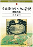 Toyohashi mikawa no sarukani gassen : Kaien kidan