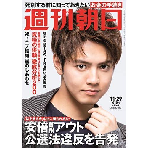 週刊朝日 2019年 11/29号 表紙画像