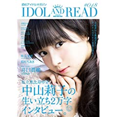 IDOL AND READ 最新号 サムネイル