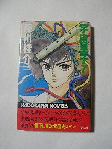 Space prince (Utsunomiko) (7) (Kadokawa Noberuzu) (1985) ISBN: 4047772070 [Japanese Import]