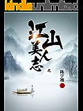 江山美人志(七)