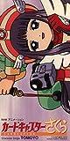 Card Captor Sakura CD 1 Tomoyo