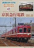 アーカイブスセレクション(41) 2019年 10 月号 [雑誌]: 鉄道ピクトリアル 別冊