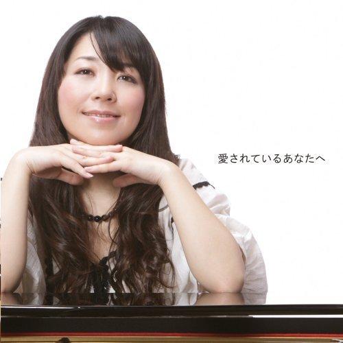 AISARETEIRU ANATAE by KING RECORDS (JAPAN)