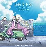 Tekopikari - Amanchu! (Anime) Outro Theme: Futari Shojo [Japan CD] VTCL-35237