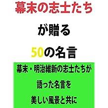 bakumatsunoshishitachigaokurugojuunomeigenn (Japanese Edition)