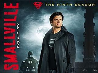SMALLVILLE/ヤング・スーパーマン シーズン9