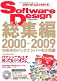 Software Design 総集編