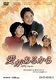[DVD]愛があるから DVD-BOX1
