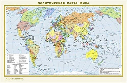 Karta World.Fizicheskaya Karta Mira Politicheskaya Karta Mira 9785170929528