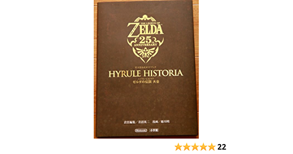 The Legend Of Zelda 25th Anniversary Hyrule Historia Art Book Aonuma Eiji Himekawa Akira 9784092271593 Amazon Com Books