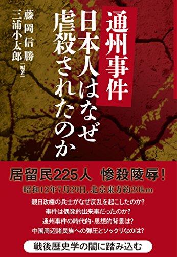 通州事件 日本人はなぜ虐殺されたのか