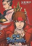 TV Anime Sengoku BASARA (3) (Dengeki Comics) (2011) ISBN: 4048703269 [Japanese Import]
