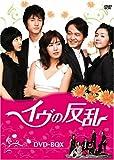 [DVD]イヴの反乱