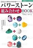 パワーストーン組み合わせBOOK―2つの石の相乗効果があなたを幸せに導く (主婦の友ベストBOOKS)