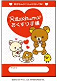 リラックマ キャラクターお薬手帳 通常版