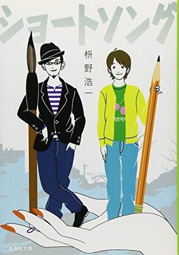 ショートソング (集英社文庫)