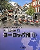 帝国書院地理シリーズ 世界の国々〈3〉ヨーロッパ州(1)
