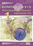 Kompas-3D V10. Maksimalno Polnoe Rukovodstvo. V 2-H Tomah. Tom 1, E. M. Kudryavtsev, 5940744281