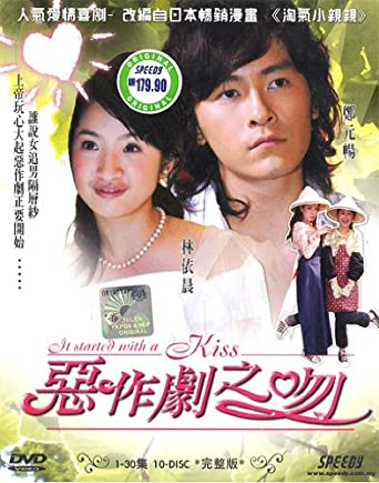 Amazon com: It Started with A Kiss Taiwanese TV drama DVD