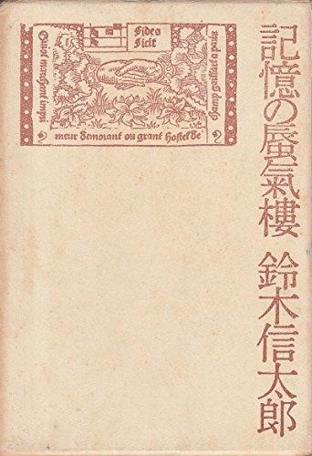 記憶の蜃気楼 (1961年)