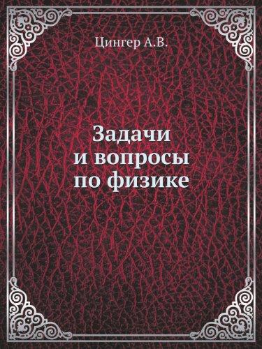 Zadachi I Voprosy Po Fizike (Russian Edition)