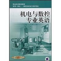 機電與數控專業英語