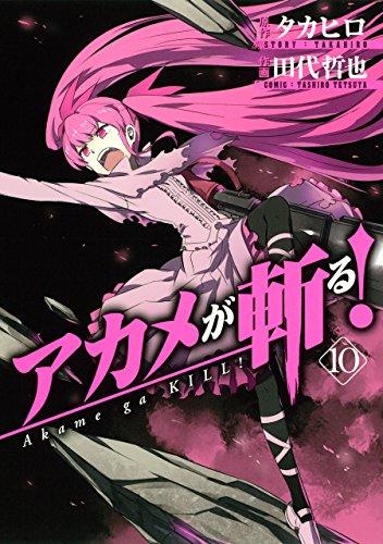 Akame ga Kiru! - Vol.10 (Gangan Comics JOKER) - Manga