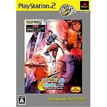 Capcom vs SNK 2: Millionaire Fighting 2001 (PlayStation2 the Best Reprint) [Japan Import] by Capcom