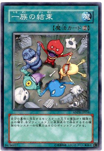 Yu-Gi-Oh  ANPR-JP054 - Solidarity - Normal Japan B006HXZ9DM Einzelkarten Heißer Verkauf | Elegant