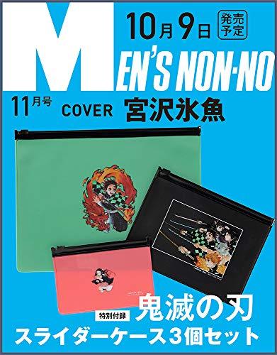 MEN'S NON-NO 2020年11月号 画像 A