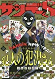 少年サンデーS(スーパー) 2020年 1/1 号 [雑誌]: 少年サンデー 増刊