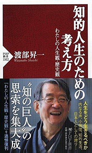 【新書版】知的人生のための考え方 わたしの人生観・歴史観 (PHP新書)