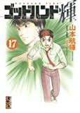 (17) (11-18 and Kodansha Manga Novel) God Hand Teru (2012) ISBN: 4063708497 [Japanese Import]