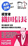 Nobunaga Oda CEO: Monkey Marketing Report vol1 sarudemowakarumaketxingrepo-to (Japanese Edition)