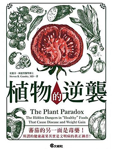 Book cover from The Plant Paradox (Traditional Chinese ) : The Hidden Dangers in Healthy Foods That Cause Disease and Weight Gain by Dr. Steven R Gundry M.D.
