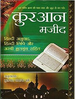 Sharif book quran