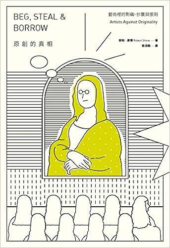 原創的真相:藝術裡的剽竊、抄襲與挪用;Beg, Steal and Borrow_Artists against Originality  (Traditional Chinese Edition): 勞柏‧蕭爾(Robert Shore), 陳柏谷, 陳柏谷, 劉泗翰:  9789869711326: Amazon.com: Books